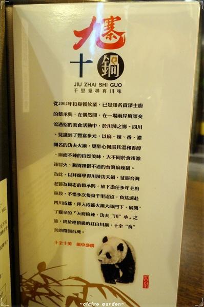 九寨十鍋正宗四川麻辣:台北捷運中山站 九寨十鍋~頂級食材+道地川味的麻辣饗宴