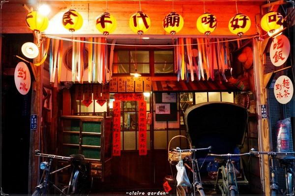 午食年代蹦啾好吃餐廳:台北捷運中山站 午食年代蹦啾好吃餐廳 ~懷舊氣氛餐廳賣的竟然是??