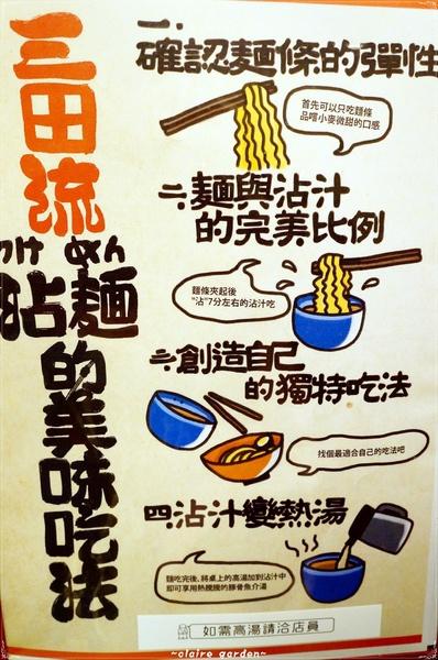 三田製麵所(阪急台北店):台北捷運市政府站 三田製麵所~我的沾麵初體驗