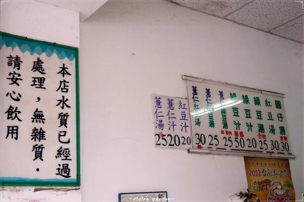 阿美綠豆湯:[漫步中西區]台南 石家阿美綠豆湯~在地人的首選推薦