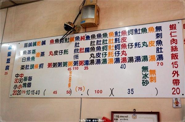 悅津鹹粥:[漫步中西區]台南 悅津鹹粥~滿滿魚料50元有找