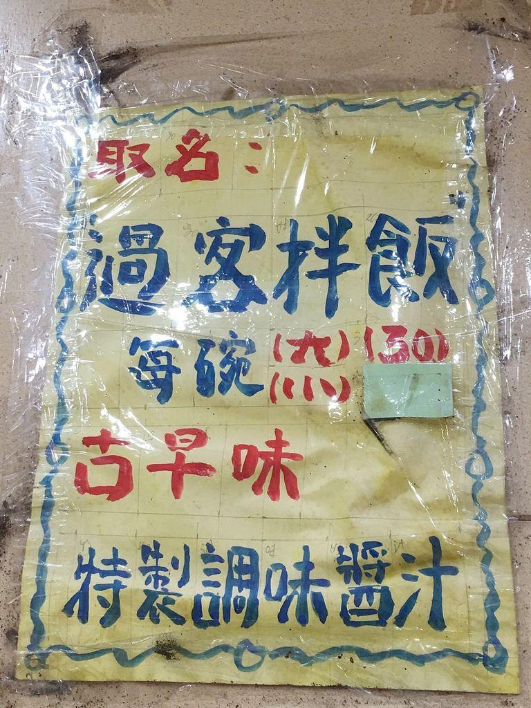 新民米粉湯_191202_0009.jpg