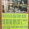 新民米粉湯_191202_0010.jpg