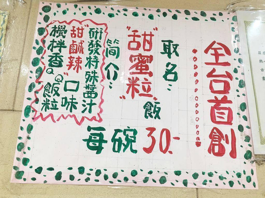新民米粉湯_191202_0011.jpg
