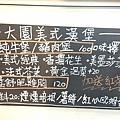 大園漢堡_200304_0001.jpg