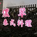 IMG_2957.JPG
