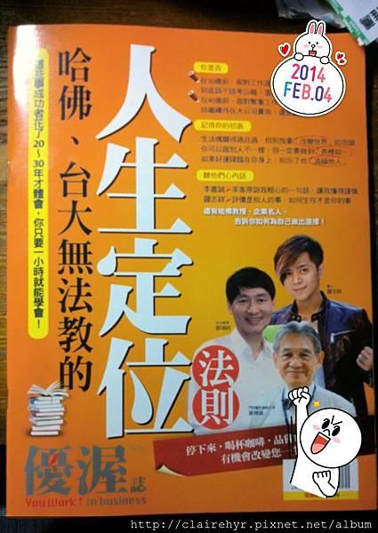 優渥誌 2月號/2014 第54期