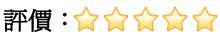 評價:5-0顆星 拷貝拷貝.JPG