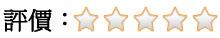 評價:0-0顆星 拷貝拷貝.JPG