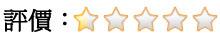 評價:0-5顆星 拷貝拷貝.JPG