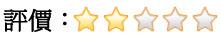 評價:2-0顆星 拷貝拷貝.JPG