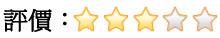 評價:3-0顆星 拷貝拷貝.JPG