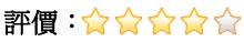 評價:4-0顆星 拷貝拷貝.JPG