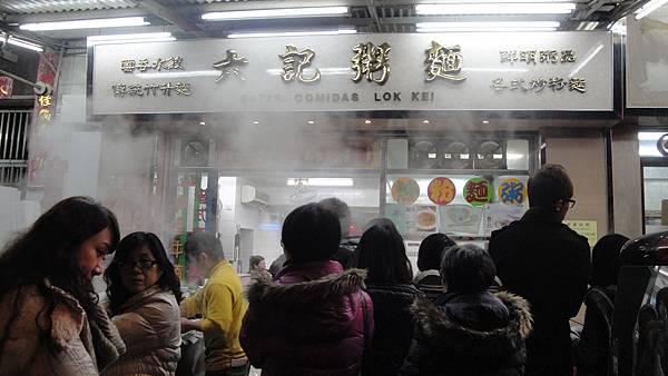 184.六記粥麵