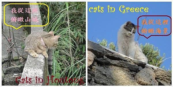 Houtong & Greece