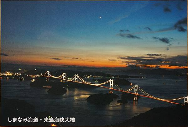 46.夜晚的來島海峽大橋(明信片)