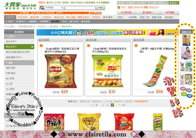 大買家量販網路店-單包洋芋片 > 美味餅乾 > 食品飲料.png