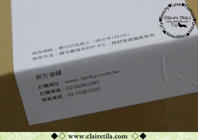 炭方滷鋪 (20).JPG