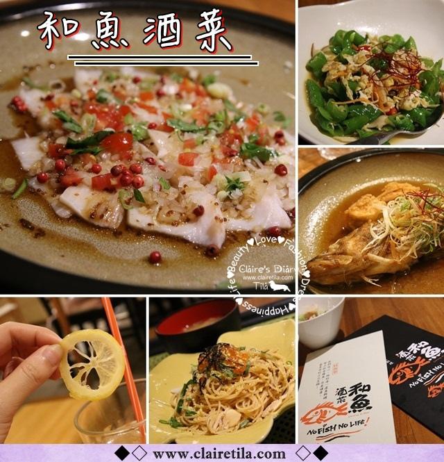 和魚酒菜 (1).jpg