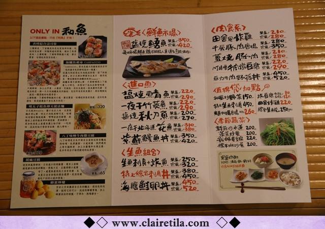 和魚酒菜 (20).JPG