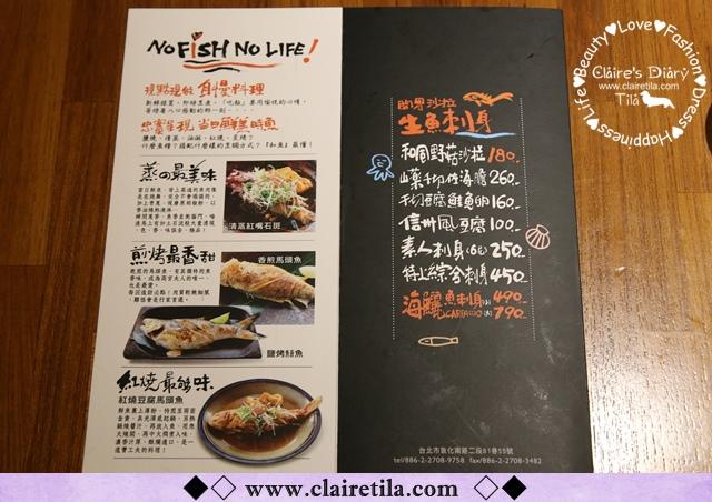 和魚酒菜 (23).JPG