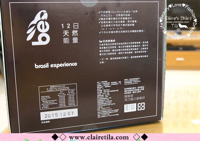 be 巴西野莓飲 (3).JPG