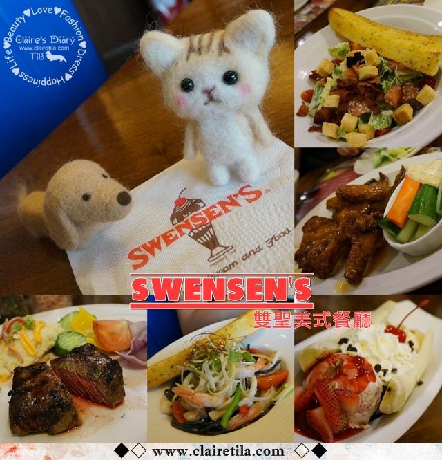 SWENSEN'S 双聖 (1).jpg