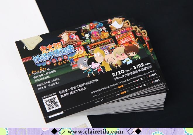 鬼太郎妖怪市集逃走 (5).JPG