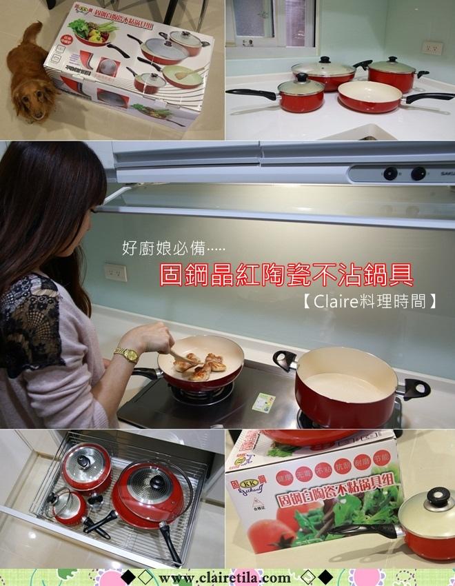 固鋼晶紅陶瓷不沾鍋具 (1).jpg