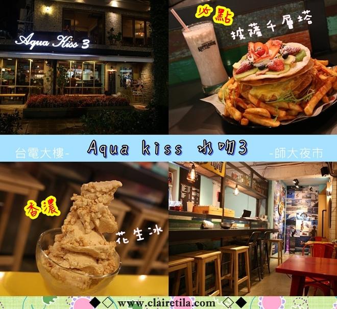 Aqua kiss 水吻3 (1).jpg