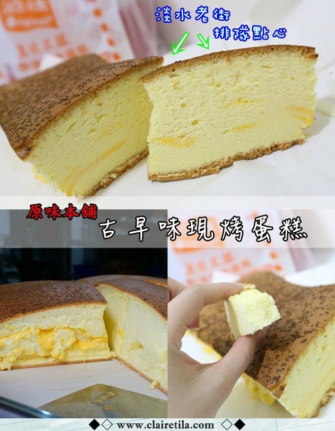 原味本舖古早味現烤蛋糕 (1).jpg