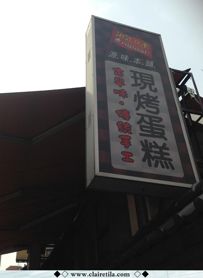 原味本舖古早味現烤蛋糕 (24).JPG