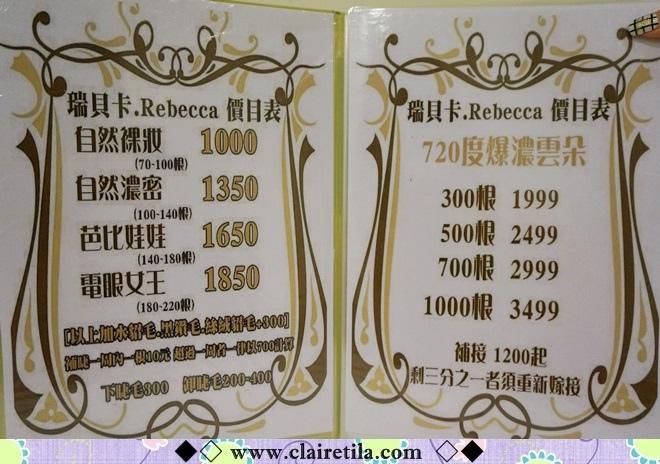 瑞貝卡.Rebecca 專業藝術學院 (14).JPG