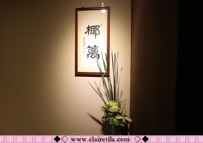 椰篱精緻鍋物 (7).JPG