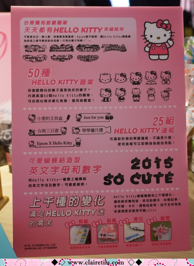 EPSON LW-200KT Hello Kitty中文標籤機 (1).jpg