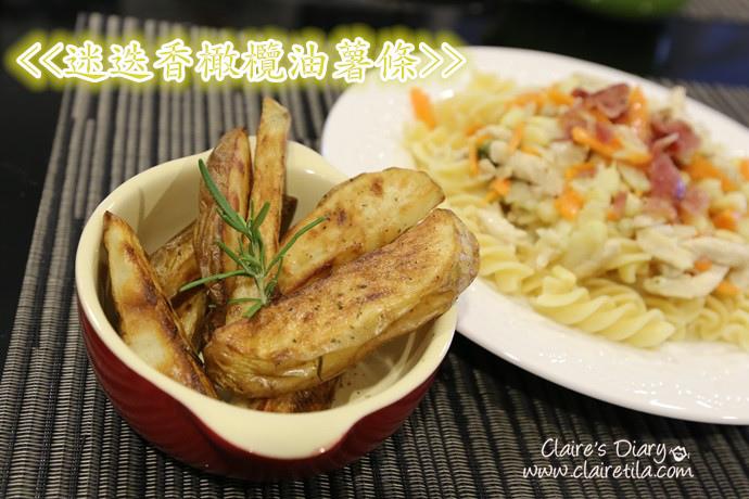 迷迭香橄欖油薯條 (1)