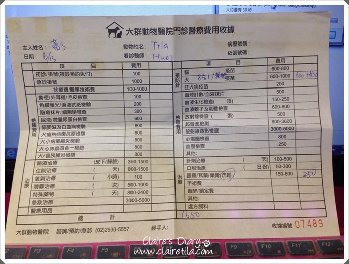 2015年度預防針‧景美大群動物醫院 (20).jpg