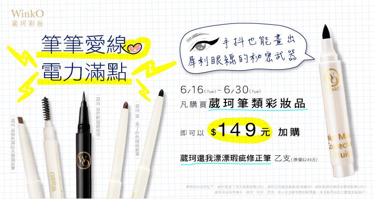 20150615 筆類加購修正筆