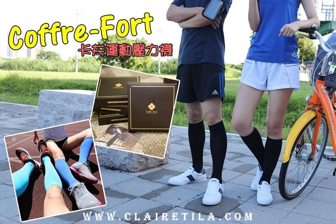 Coffre-Fort卡夫運動壓力襪 (1).JPG