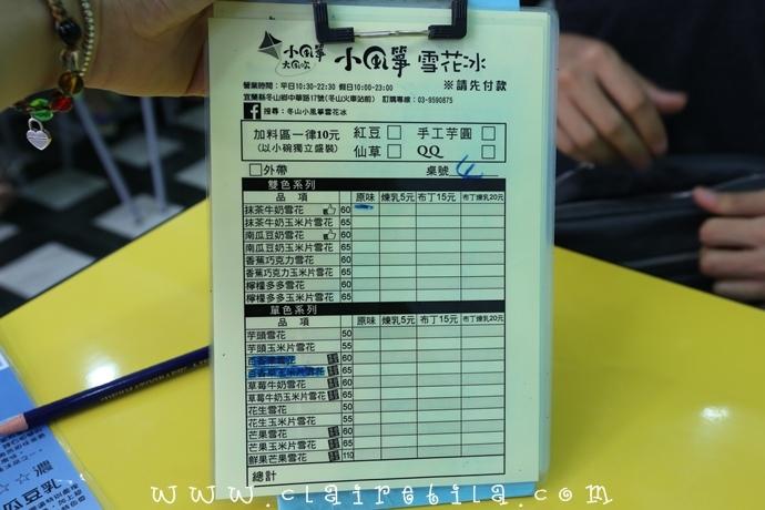 冬山車站 小風箏雪花冰 (16).JPG