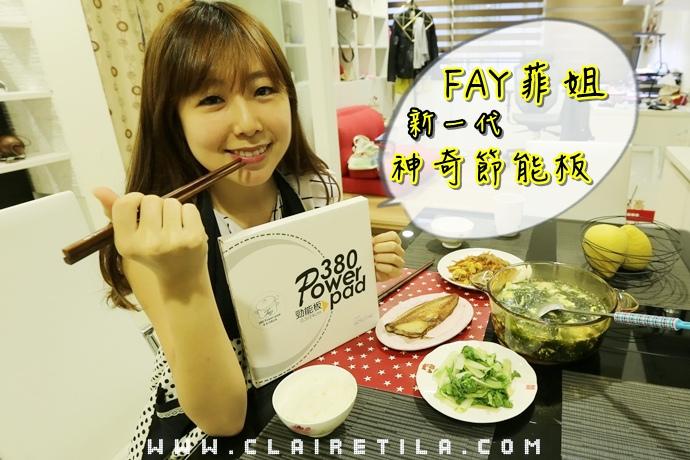 FAY菲姐 節能板 (1).JPG