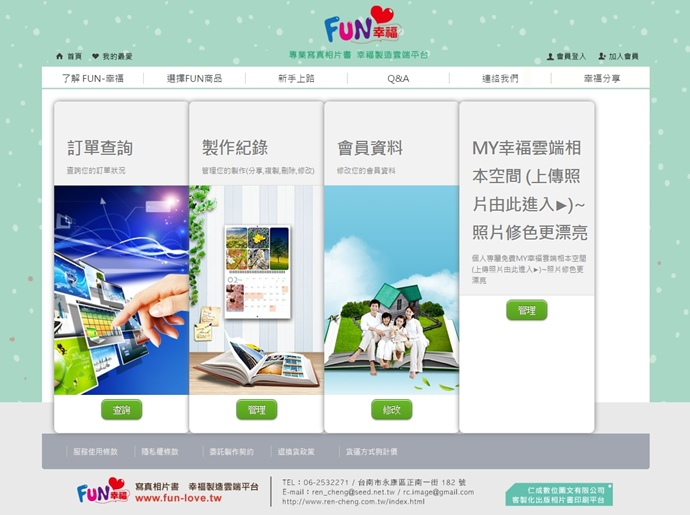 Fun幸福 (1).jpg