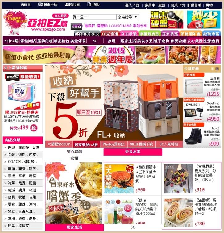 亞柏EZ購 (2).jpg