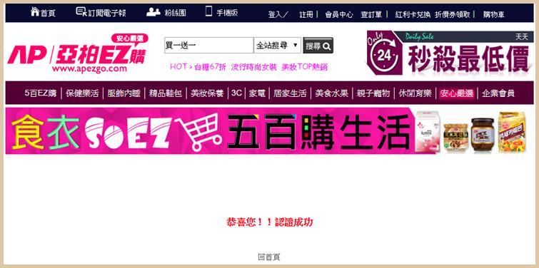 亞柏EZ購 (4).png