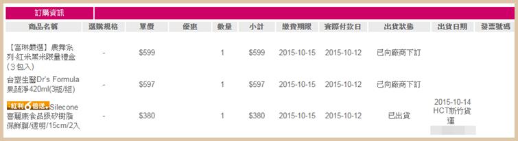 亞柏EZ購 (5).png