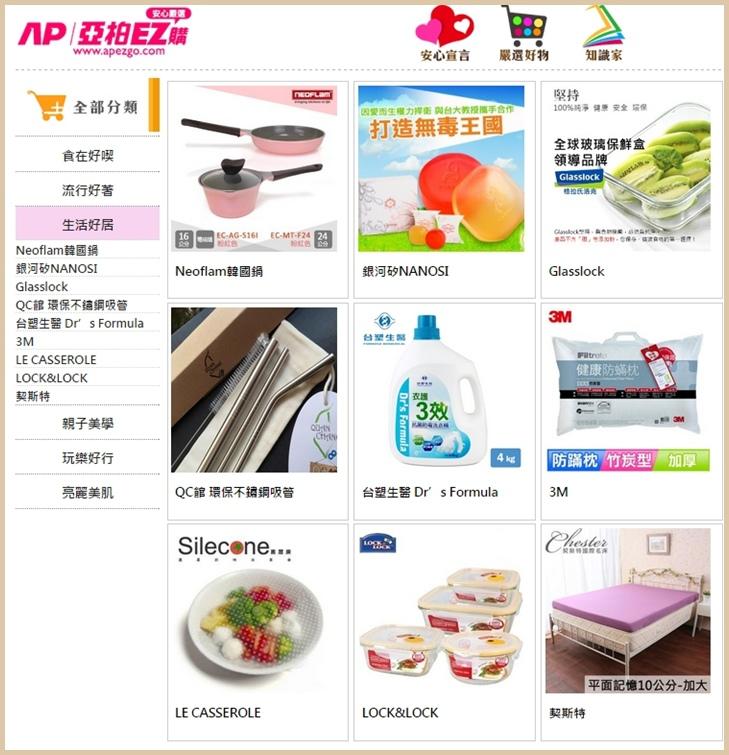 亞柏EZ購 (8).jpg