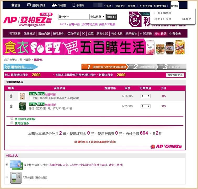 亞柏EZ購 (9).jpg
