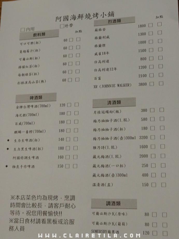 阿國海鮮燒烤小鋪 (21).JPG