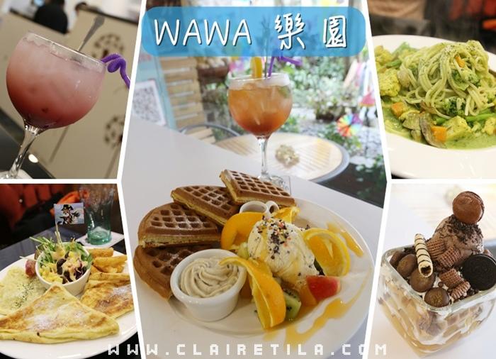 WAWA樂園 (1).jpg