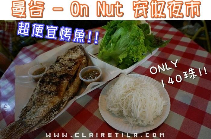 On Nut 安奴夜市 TESCO (1).JPG